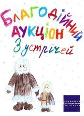 В Донецке стартовал Всеукраинский благотворительный аукцион свиданий