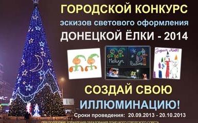 В Донецке монтаж