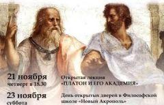 В Донецке проходит Неделя философии в Украине