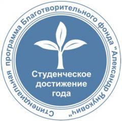 В Донецке стартовала стипендиальная программа «Студенческое достижение года»