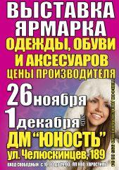 В Донецке проходит грандиозная меховая ярмарка