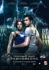 В Украине  состоится премьера фильма «Темный Мир: Равновесие»