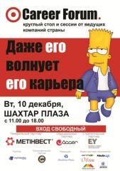 В Донецке состоится