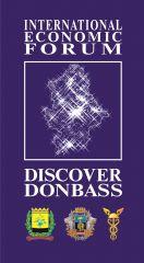 В Донецке пройдет Международный экономический Форум «Открытый Донбасс»