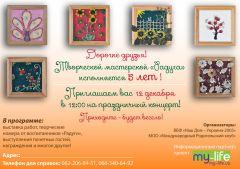 В Донецке состоится празднование пятилетия Творческой Мастерской «Радуга»