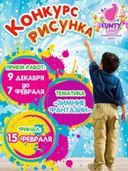 В Донецке стартовал конкурс детского рисунка  «Зимние фантазии»