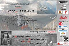 В Донецке пройдет фотовыставка