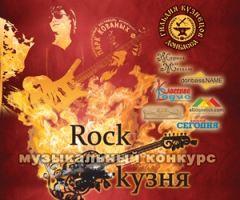 В Донецке состоится первый предварительный тур музыкального конкурса «Рок-кузня»