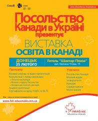 В Донецке пройдет 3-я ежегодная выставка