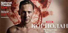 В Донецке начинается кинофестиваль «Британский театр в кино»