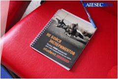 В Донецке состоялась вводная конференция от AIESEC Donetsk для будущих лидеров