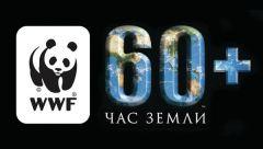 29 марта - Час Земли
