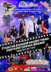 В Донецке состоится Финал молодежного учебного ТВ-проекта