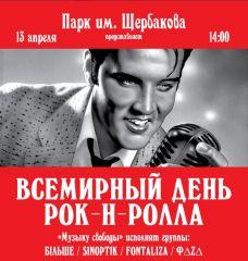 В парке Щербакова прозвучит «Музыка свободы»