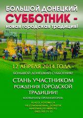 12 апреля - Большой Донецкий Субботник