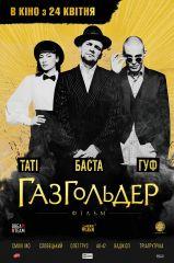 В апреле в Украине состоится премьера фильма «ГАЗГОЛЬДЕР»