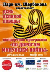 В парке им.Щербакова пройдут праздничные мероприятия, посвященные Дню Великой Победы