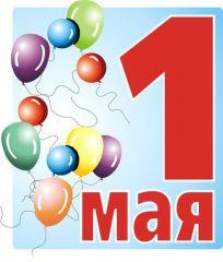 Мероприятия на 1 и 2 мая