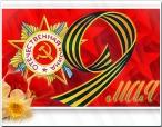 В Донецке состоятся праздничные мероприятия, посвященные 69-й годовщине Победы в Великой Отечественной войне