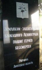 В Санкт-Петербурге состоялось открытие Памятной плиты, посвящённой уроженцам Донецкой области