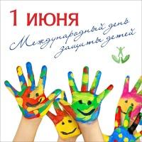 Донецк отметит Международный День защиты детей