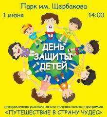 1 июня парк Щербакова приглашает детей в