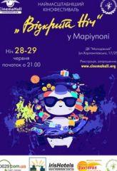 В Мариуполе пройдет фестиваль