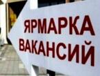 Завтра в Донецке состоится ярмарка вакансий