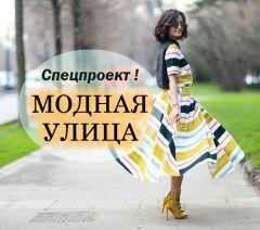 В Донецке стартовал спецпроект «Модная улица»