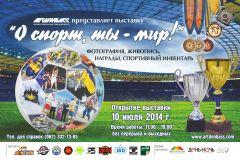 В Донецке пройдет выставка «О спорт, ты - мир!»
