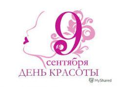 Сегодня - Международный день красоты