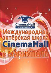 Международная актерская школа в Мариуполе приглашает на обучение
