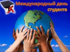 В Донецке отметят международный день студента