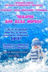 Донецкий городской Дворец детского и юношеского творчества приглашает на Новогодние утренники