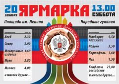 Завтра в Донецке будет проходить продуктовая ярмарка