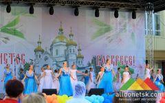 Дончан и гостей города приглашают на
