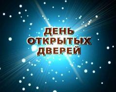 В ВУЗах Донецка пройдут Дни открытых дверей