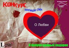 В Донецке и Макеевке проходит конкурс стихотворений
