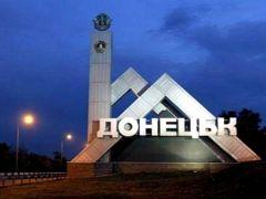 В Донецке пройдет выставка декоративно-прикладного творчества «Мой край родной!»