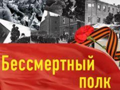 В Донецке 9 мая состоится акция «Бессмертный полк»