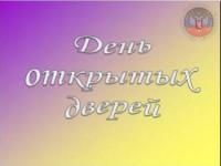 Донецкие ВУЗы приглашают на День открытых дверей