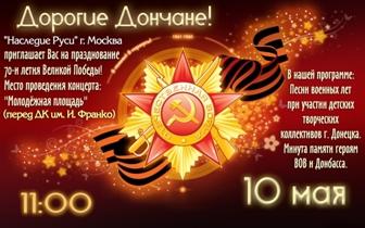 В Донецке состоится праздничный концерт при участии детских коллективов