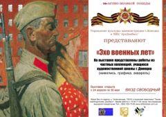 В Донецке откроется продолжение экспозиции «Эхо военных лет»