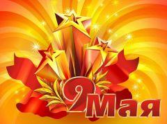 Расписание мероприятий на 9 мая (Донецк)