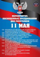 Афиша мероприятий на 11 мая