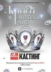 В Донецке состоится кастинг на конкурс красоты