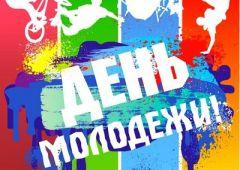В Донецке пройдут мероприятия, посвященные Дню молодежи