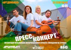 В Донецке состоится презентация музыкального-информационного проекта