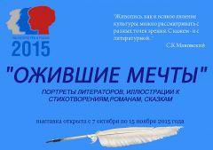 В Донецке откроется выставка