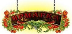 В Червоногвардейском районе Макеевки проходит ярмарка